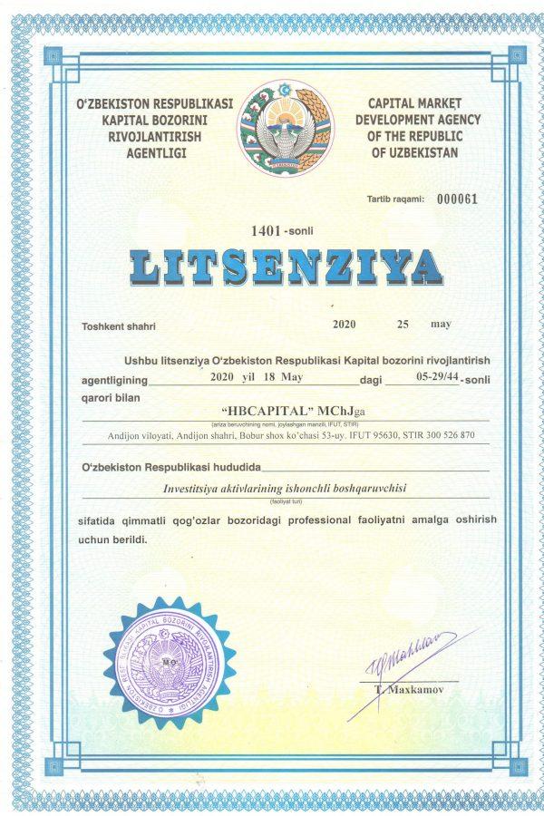 Лицензия на осуществления деятельности Доверительного управления